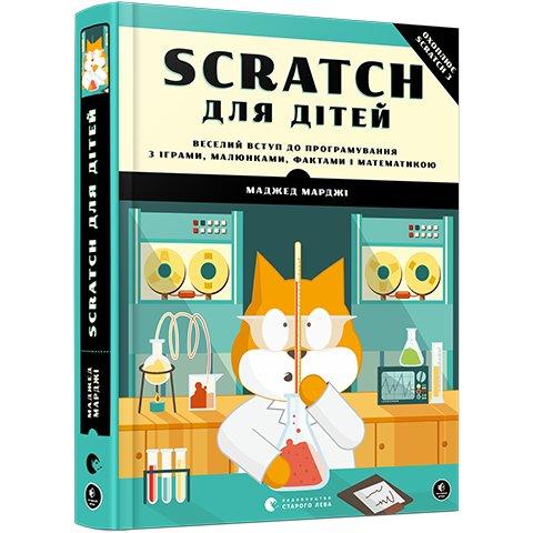 Книга Scratch для дітей. Веселий вступ до програмування - Марджи Маджед